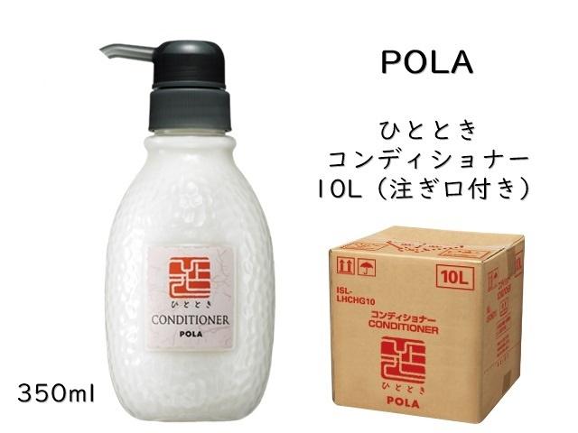 ポーラ(POLA) ひととき コンディショナー10L(V224)