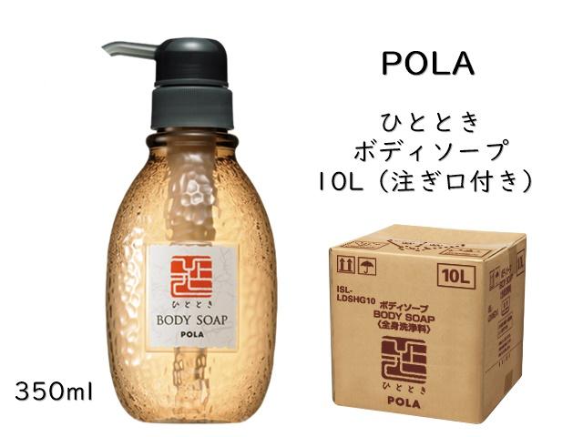 ポーラ(POLA) ひととき ボディソープ10L(V225)