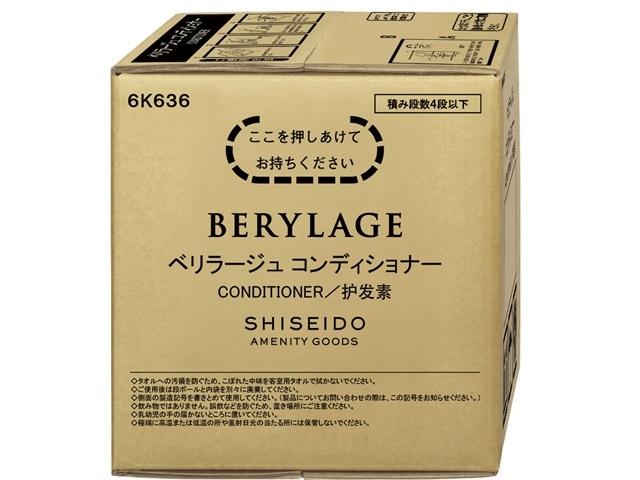 資生堂(SHISEIDO) ベリラージュ コンディショナー 10L 入数:2箱 単価:6800円