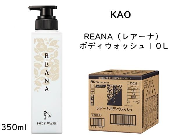 花王(KAO)  REANA(レアーナ)ボディウォッシュ10L