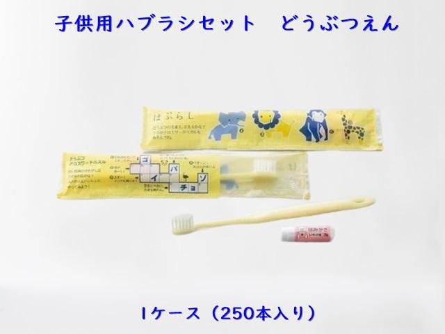 ダイト(Daito)子供用歯ブラシセットどうぶつえん 入数:250本 単価:24円