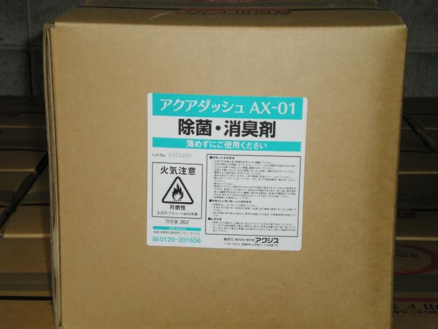 ダイキアクシス(Daiki Axis) アクアダッシュAX-01 20L(除菌・消臭剤)