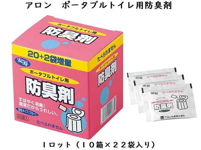アロン化成 ポータブルトイレ用防臭剤(22袋)  入数:10個  単価:1100円