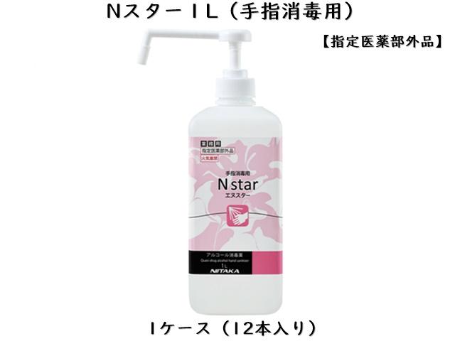 ニイタカ Nスター1L(手指消毒剤) 【指定医薬部外品】 入数:12 単価:1300円
