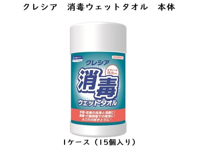 クレシア 消毒ウェットタオル 本体【指定医薬部外品】  入数:15個 単価:700円