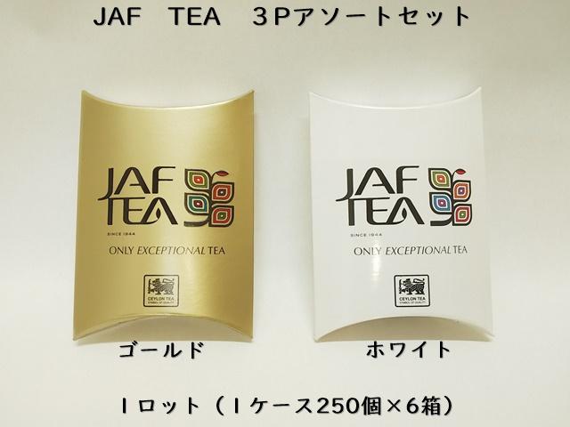 JAF TEA  紅茶 3Pアソートセット  入数:1500個(1箱250個×6)  単価:50円