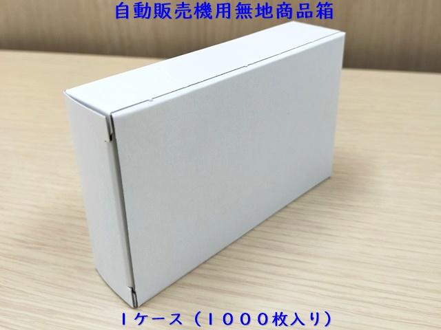自動販売機用無地商品箱   入数:1000枚  単価:14円