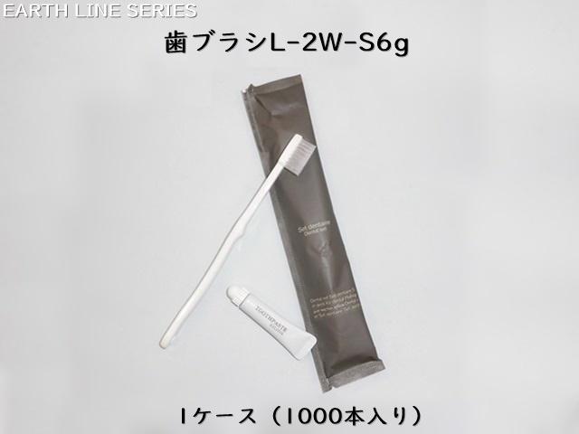 アースライン 歯ブラシL-2W-S6g 入数:1000本 単価:25円