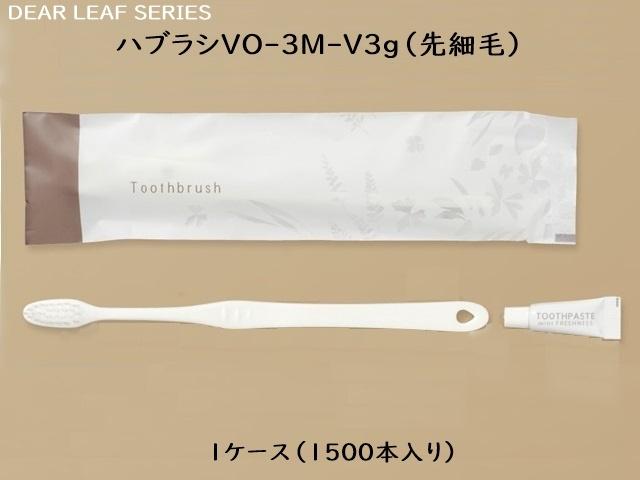 ディアリーフ 歯ブラシセットVO-3M-V3g(先細毛)  入数:1500本 単価:11.5円