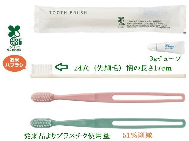 バイオマスシリーズ 歯ブラシセットR-3M-R3g(先細毛)  入数:1500本 単価:17円