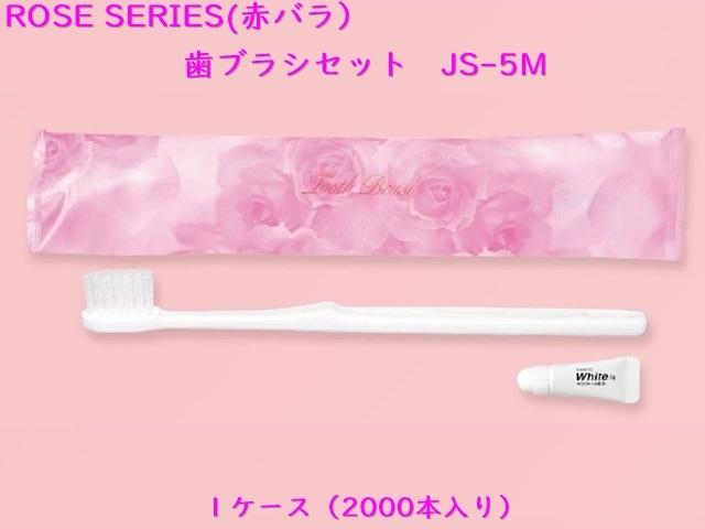 あかバラシリーズ 歯ブラシセット JS-5M  入数:2000本 単価:13円