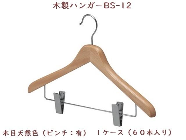 木製ハンガーBS-12(ピンチ:有)  入数:60本 単価:275円