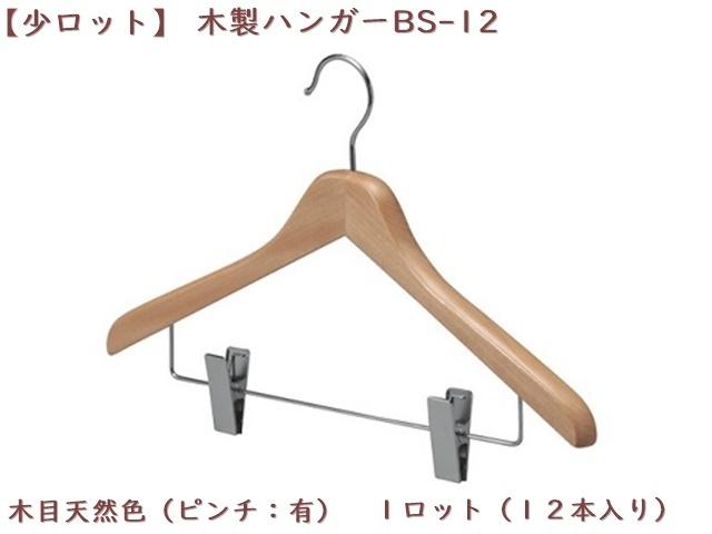 【少ロット】木製ハンガーBS-12(ピンチ:有)  入数:12本 単価:400円
