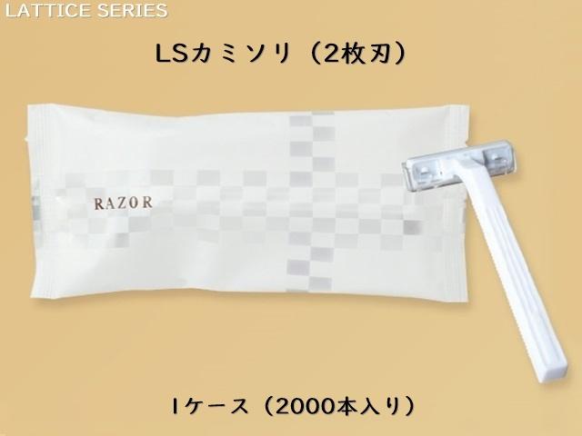 ラティス LSカミソリ(2枚刃) 入数:2000本 単価:11円