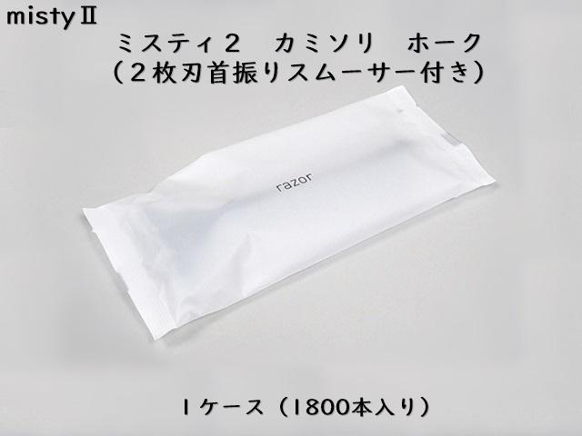 ダイト(Daito)ミスティ2 カミソリ ホーク 首振り・2枚刃・スムーザー付 入数:1800本 単価:13円