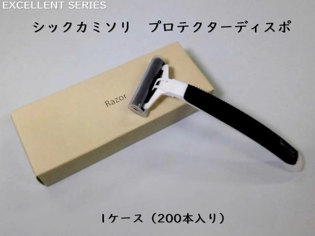 エクセレント シックカミソリプロテクターディスポ 入数:200本 単価:63円