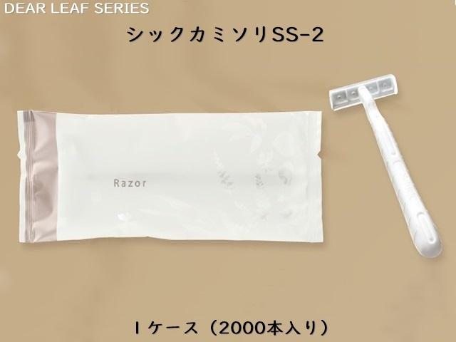 ディアリーフ シックカミソリSS-2  入数:2000本 単価:15.4円