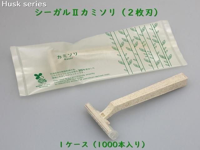ハスク シーガル2 カミソリ2枚刃  入数:1000本 単価:21円