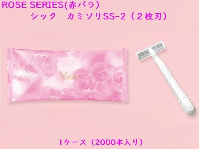 あかバラシリーズ シック カミソリSS-2(2枚刃)   入数:2000本 単価:18円