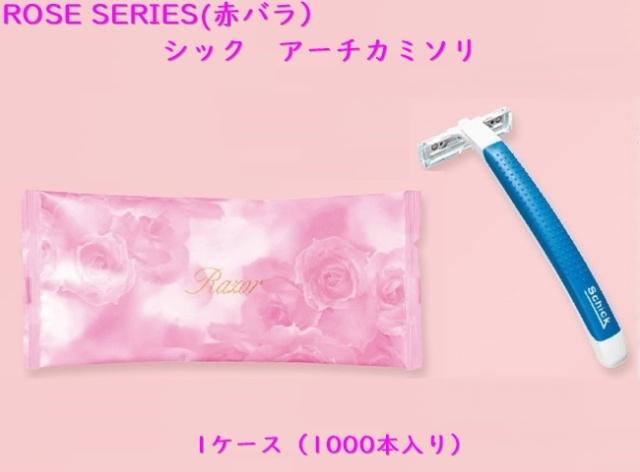 あかバラシリーズ シック アーチカミソリ(2枚刃)   入数:1000本 単価:26円