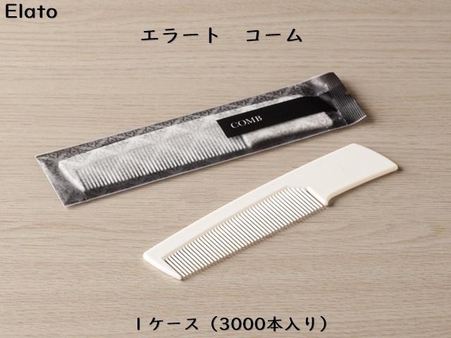 ダイト(Daito)エラート コーム 入数:3000 単価:8.5円