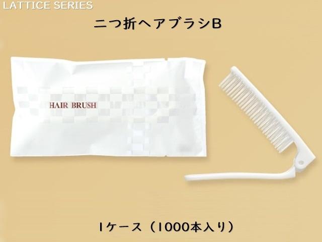 ラティス 二つ折ヘアブラシB 入数:1000本 単価:14円