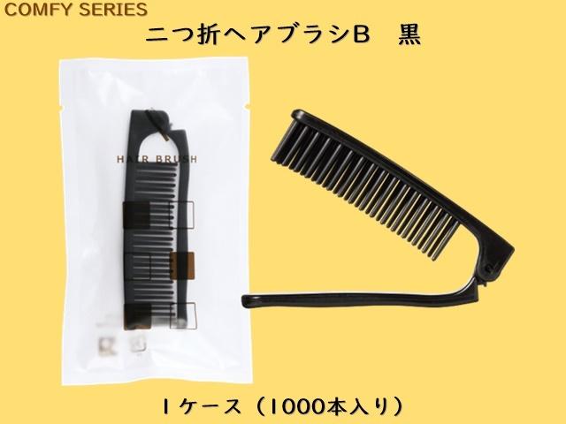 コンフィー 二つ折ヘアブラシB 黒  入数:1000本 単価:13.1円