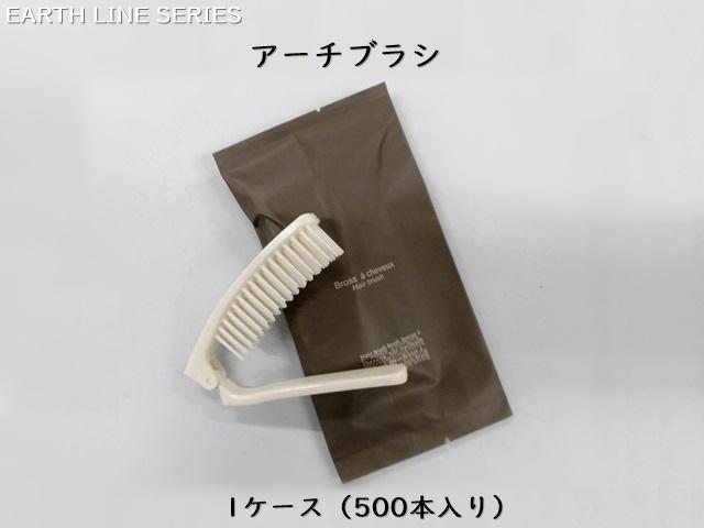 アースライン アーチブラシ 入数:500本 単価:27円