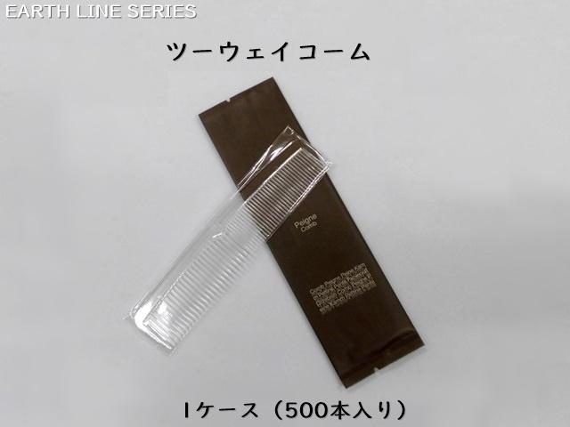 アースライン ツーウェイコーム 入数:500本 単価:18円