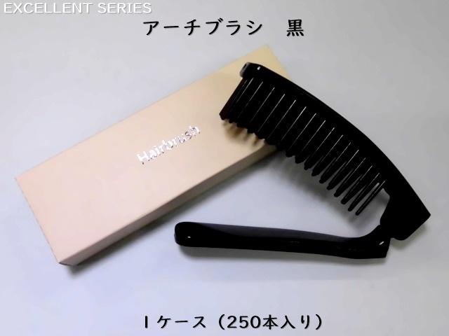 エクセレント アーチブラシ黒  入数:250本 単価:40円