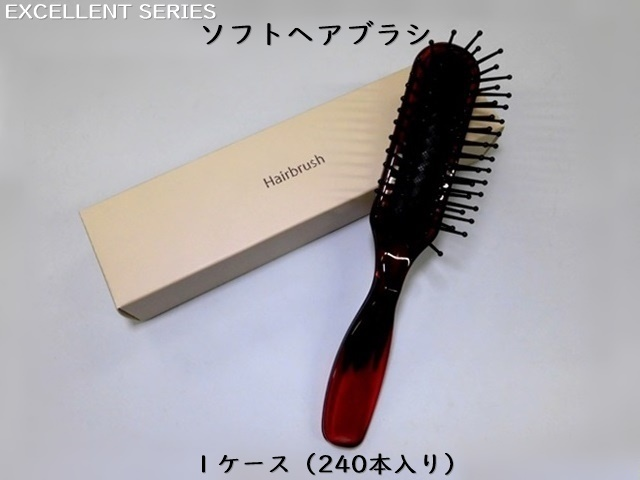 エクセレント ソフトヘアブラシ  入数:240本 単価:110円