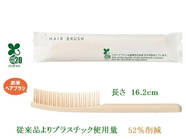バイオマスシリーズ エコ ストレートブラシ  入数:1000本 単価:18円