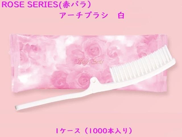 あかバラシリーズ アーチブラシ 白   入数:1000本  単価:21円