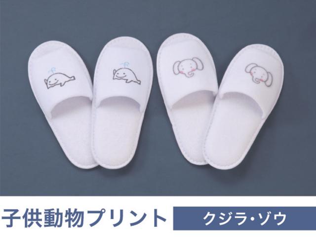 子供用プリントタイプスリッパ(ゾウ・クジラ)各100足 入数:200 単価:110円