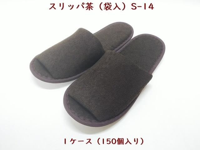 スリッパ茶(袋入) S-14   入数:150 単価:108円