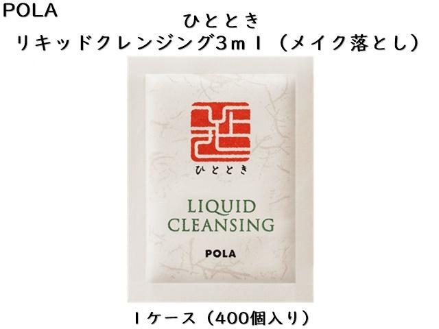 ポーラ(POLA)ひととき リキッドクレンジング 〈メイク落とし〉(V243) 入数:400 単価:27円
