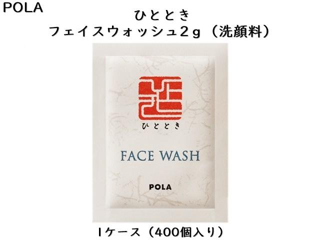 ポーラ(POLA)ひととき フェイスウォッシュ 〈洗顔料〉(V244) 入数:400 単価:27円