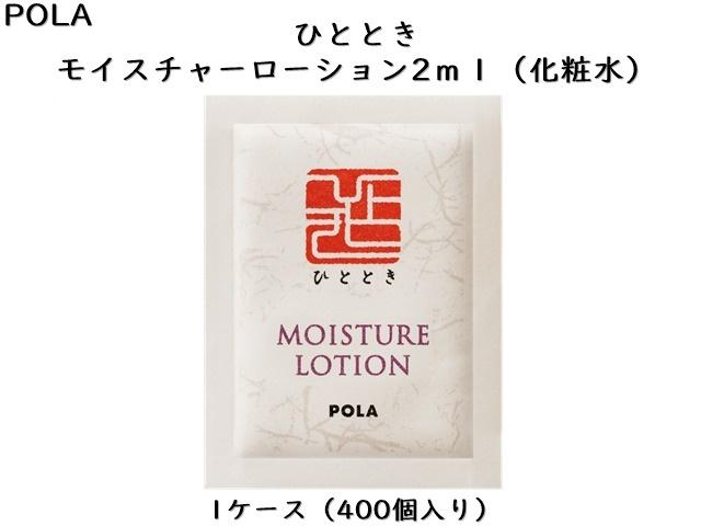 ポーラ(POLA)ひととき モイスチャーローション 〈化粧水〉(V245) 入数:400 単価:27円