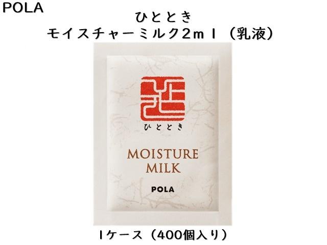 ポーラ(POLA)ひととき モイスチャーミルク 〈乳液〉(V246) 入数:400 単価:27円