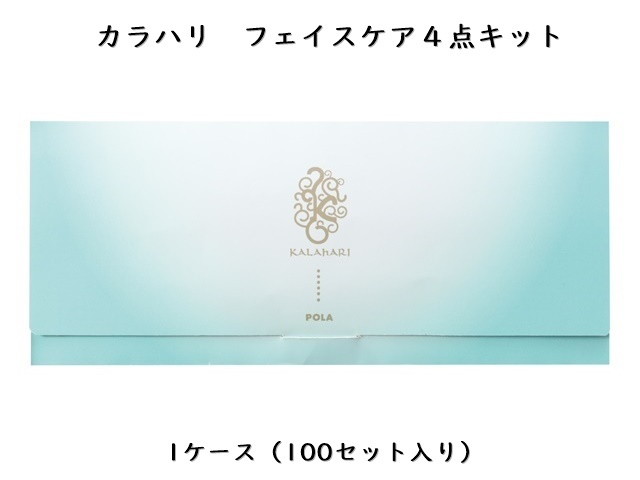 ポーラ(POLA)カラハリ フェイスケア 4点キット(V145) 入数:100 単価:156円