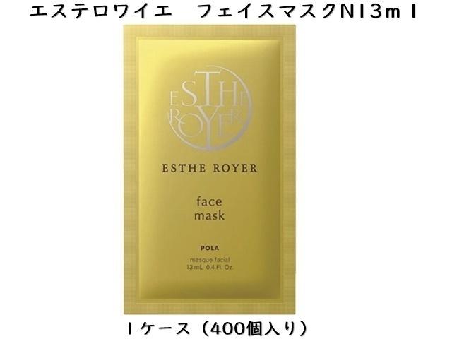 ポーラ(POLA)エステロワイエ フェイスマスクN(V387) 入数:400 単価:58円