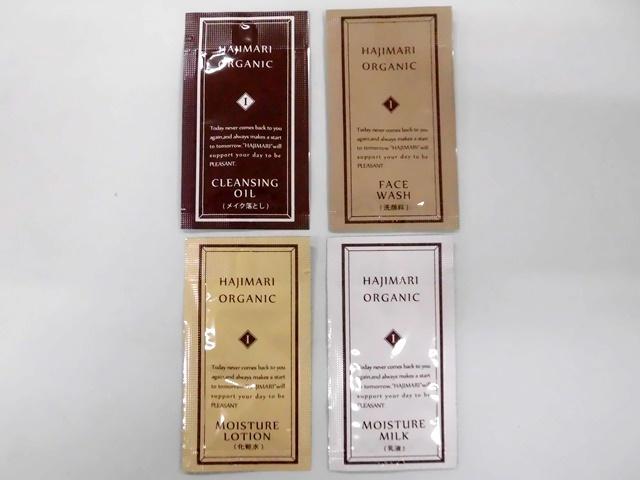ハジマリ オーガニック化粧品4種アソート(各250) 入数:1000 単価:22円