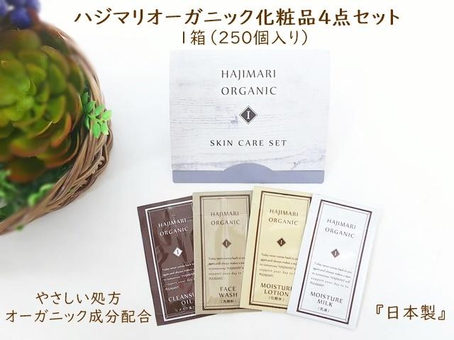 ハジマリ オーガニック化粧品4点セット台紙付  入数:250 単価:115円