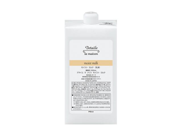 ポーラ(POLA) デタイユ・ラ・メゾン モイストミルク 〈乳液〉(V035) 入数:6 単価:5000円