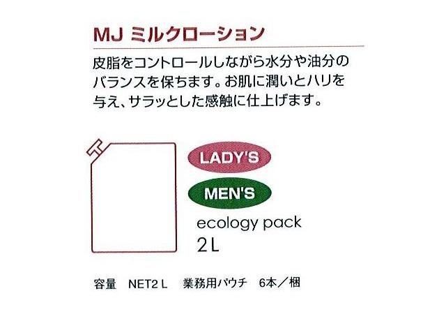 マーガレットジョセフィン(MARGARET JOSEFIN)  MJ ミルクローション 〈乳液〉 入数:6 単価:2700円