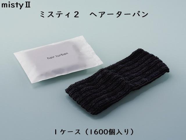 ダイト(Daito)ミスティ2 ヘアーターバン 入数:1600 単価:17円