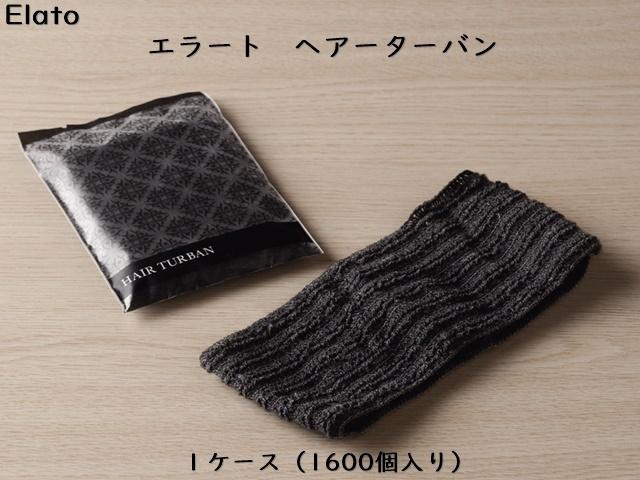 ダイト(Daito)エラート ヘアーターバン 入数:1600 単価:17円
