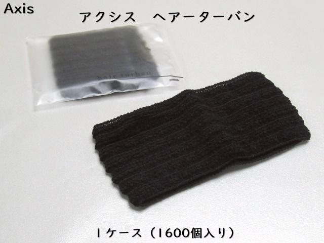 ダイト(Daito)AXIS ヘアーターバン 入数:1600 単価:18円