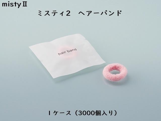 ダイト(Daito)ミスティ2 ヘアーバンド(5色アソート) 入数:3000 単価:6.3円