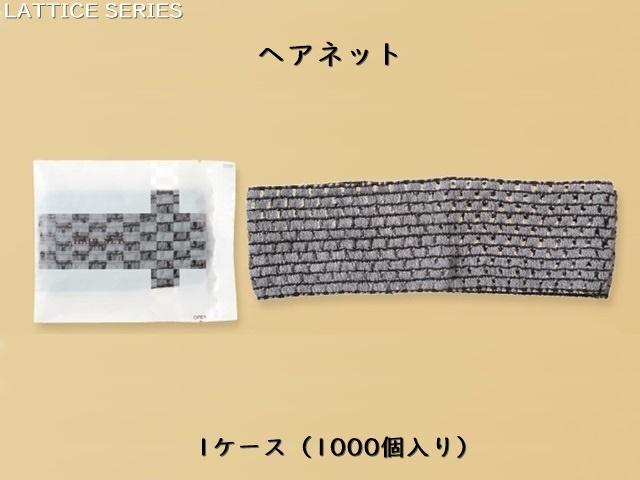 ラティス ヘアネット 入数:1000個 単価:14円